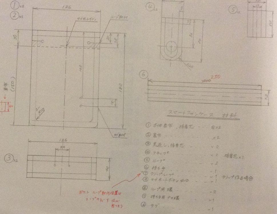職業用ミシン・エクシムプロでスマホケース~型紙~
